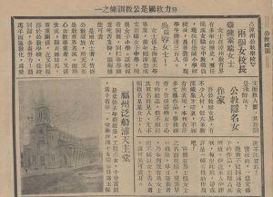 1935年的泛船埔天主堂(来源:《公教周刊》1935年 [第7卷 第28期, 7页])