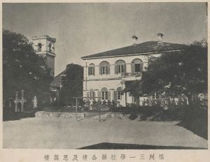 三一学校办公楼与思万楼(来源:《圣公会报》1937年 [第30卷 第4-5期, 22页])