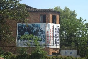 宇园南立面,悬挂有屋主制作的反对强拆的标语(nenva摄于2007年5月)