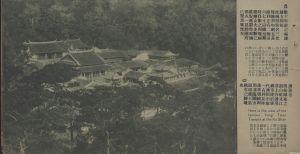 《大陆画报》1935年刊载的涌泉寺照片(来源:《大陆画报》 [第4期, 8-9页])