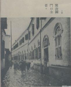 1937年福州大水中的闽海关(从海关巷拍摄,来源:《关声》1937年第6卷,第1期, 11页)