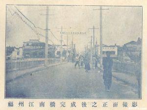 1931年江南桥修缮后的照片(来源:《福建建设厅月刊》1931年 [第5卷 第9期, 10页])