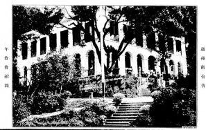 1911年前后拍摄的本建筑,时为YMCA(基督教青年会)使用(来源:《青年(上海189?)》   1911年 [第14卷 第2期, 1页])