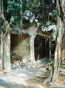 螺女庙(拍摄:池志海)