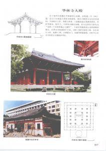 《中国文物地图集·福建分册》重点文物图 华林寺大殿 福建省地图出版社2007年12月版