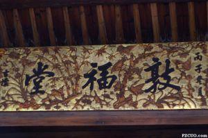 """二梅书屋花厅""""敦福堂""""匾(来源:nenva摄于2011年2月)"""