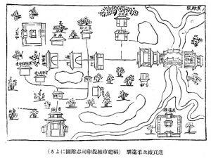 1937年1月 京都帝国大学文学部『史林』第2卷第1号 米仓二郎「福州的琉球馆」.jpg