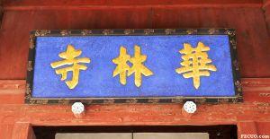福州华林寺的明代正统九年(1444年)御赐牌匾 2013年11月22日 Davidzdh