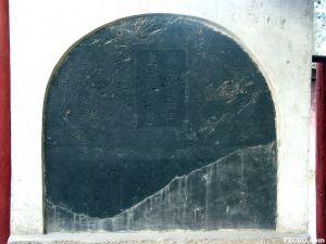 宋高宗赵构御书残碑 2003年 福州市博物馆