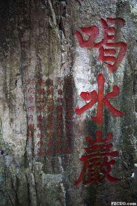 """施元长书""""喝水岩"""",位于灵源洞(来源:nenva摄于2015年5月)"""