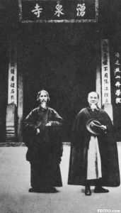 1932年10月底或11月上旬,虚云和尚在涌泉寺天王殿门口与国民政府主席林森合影(来源:香港宝莲禅寺网站)