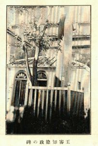 """野上英一《福州考》中刊载的恩赐琅琊郡王德政碑,约摄于1923-1936年间,标注为""""王审知德政の碑""""(来源:野上英一《福州考》)"""