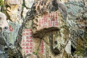 猴山部分假山石刻(暂不留名摄于2016年2月)