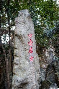 大梦山麓假山石刻,据记载为曹学佺石仓园遗物(暂不留名摄于2016年2月)