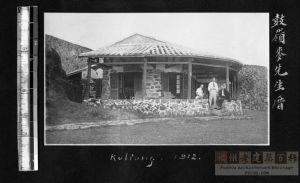 1911-1913年拍摄的鼓岭麦先生厝(麦先生即传教士梅因 Rev. W. A. Main)(来源:Ralph G. Gold拍摄,南加州大学图书馆藏)