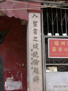 茶亭庵四角亭柱联(celespace摄于2006年)