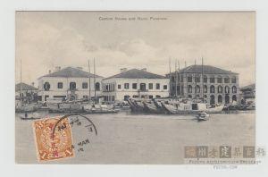 """1913年寄出的明信片,标注为""""海关和江滩边"""",左为闽海关验货厂(旧办公楼),中为闽海关新办公楼,右为华记洋行办公楼(来源:ebay.com)"""