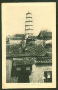 1910年代拍摄的白塔(来源:ebay.com)