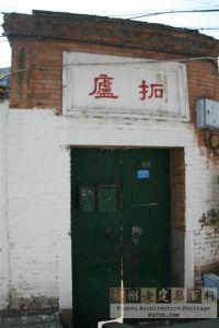 拓庐大门(从南到北)(来源:严可清摄于2009年4月)仓山区文体局授权、提供