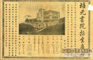 由孟存慈创办、设于仓前山望北台的培元书院在1919年发布的招生广告(来源:蔼树棠J.B.Eyestone家族收藏)
