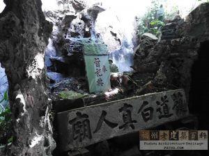 假山与白真人庙碑刻(CX摄于2017年8月)