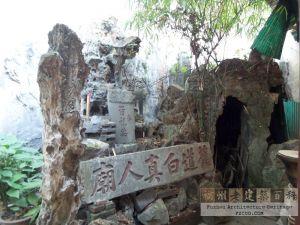 假山与白真人庙碑刻(火燄山摄于2012年7月)