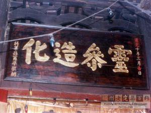白真人庙明代看架与孙尔准匾。道光十年(西元1830年)三月吉日灵参造化将军孙尔准敬酬(火燄山摄于1996年)