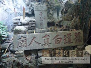 碑刻(望鳌轩居士摄于2007年10月)