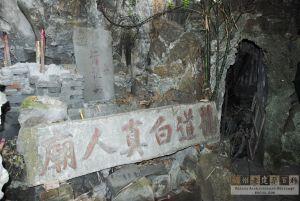 碑刻与假山(陈旻摄于2008年1月)