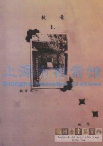 三山中学旧校景(来源:林轶南复制自上海市档案馆)