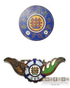 三山中学校徽及纪念章(池志海收藏)