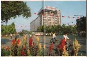 1980年左右拍摄的福州东街口,照片中建筑为邮电大楼,1964年竣工(来源:《福州胜景》,林轶南藏)